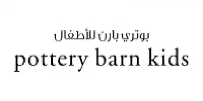 عروض و كود خصم بوتري بارن للأطفال Pottery Barn Kids Coupon