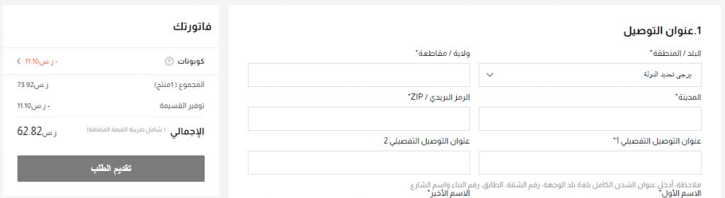 تطبيق كود خصم ادوراوي