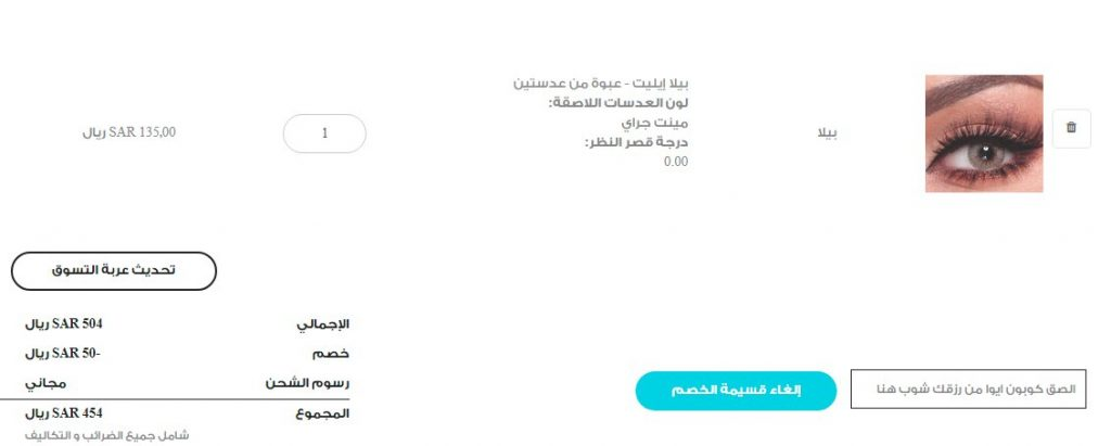 تطبيق كود خصم ايوا من رزقك شوب eyewa coupon
