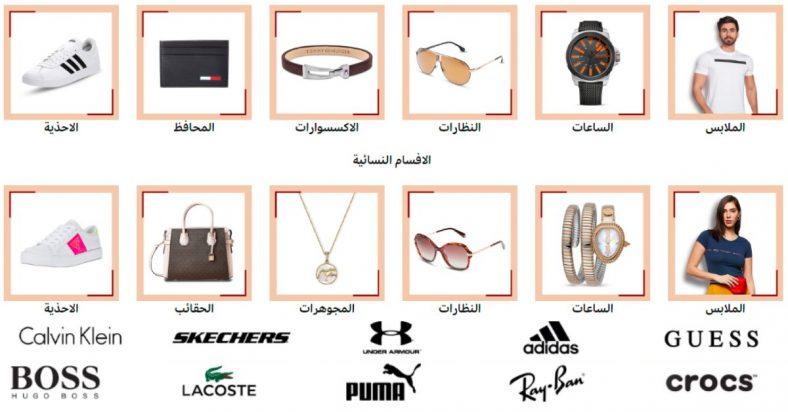 عروض الموضة امازون السعودية