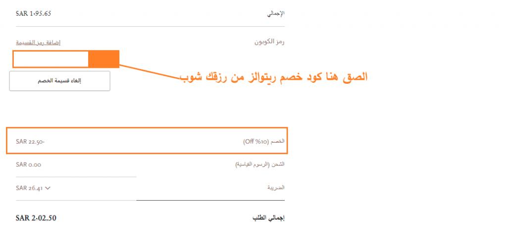 استخدام وتطبيق كود خصم ريتوالز في السعودية