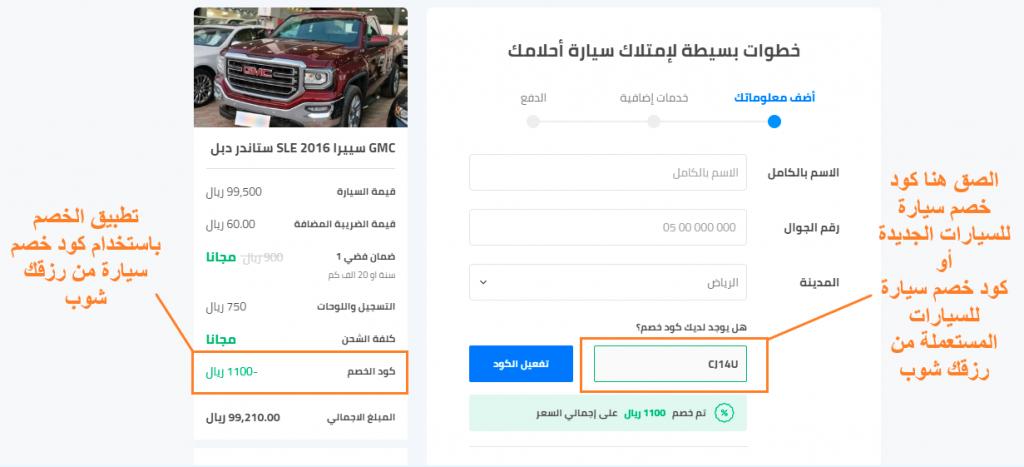 استخدام وتطبيق كود خصم سيارة من رزقك شوب في السعودية