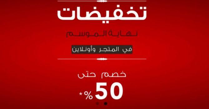 قسيمة خصم ماكس عروض نهاية الموسم