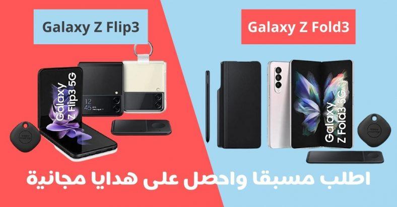 Samsung Galaxy Z fold3 flip 3