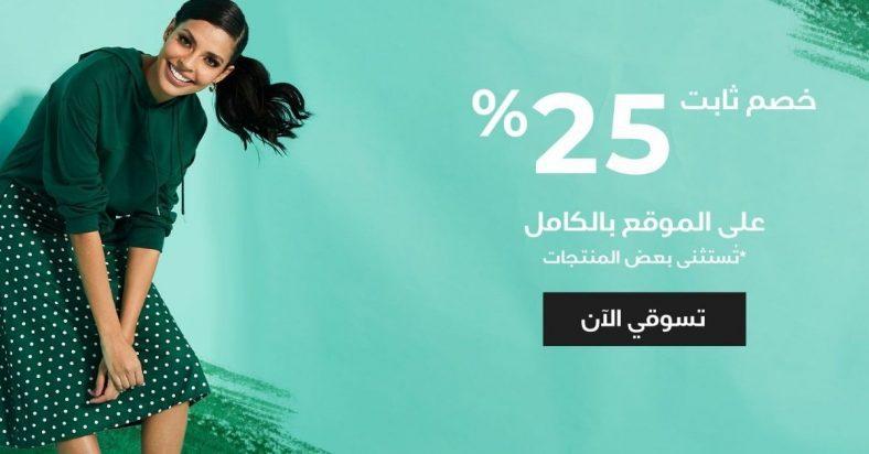 كود خصم ستايلي عروض اليوم الوطني السعودي 25%