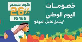 كود خصم فاشون السعودية عرض اليوم الوطني