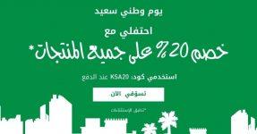 كود خصم ماماز اند باباز عرض اليوم الوطني السعودي 20%