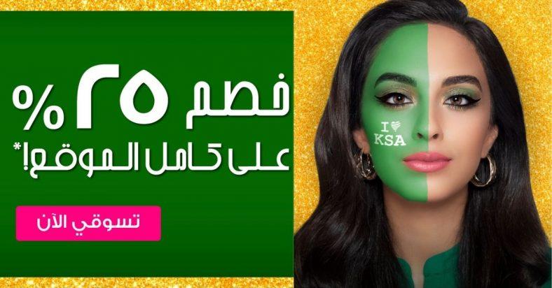 كود خصم مكياجي عرض اليوم الوطني السعودي 25%