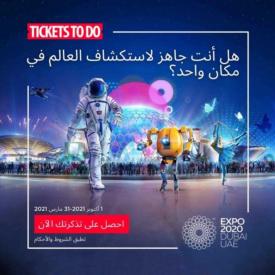 إكسبو EXPO 2020 - كود تذاكر إكسبو 2020 دبي : تذكرة مجانية للقرية العالمية