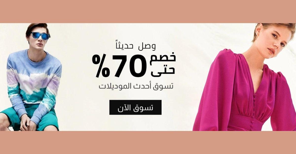 كود خصم ادوراوي خصم 70% على التشكيلة الجديدة