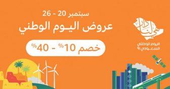 تخفيضات حتى 40% من امازون في العيد الوطني السعودي