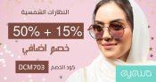 كل النظارات الشمسية: خصم 50% + 15% خصم اضافي