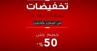 نهاية الموسم في ماكس السعودية الكويت مصر: خصم حتى 50% + 15% قسيمة خصم اضافي