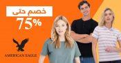 أزياء أمريكان إيجل: تخفيضات حتى 75% على جوميا مصر
