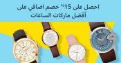 15% خصم اضافي على أفضل ماركات الساعات من امازون السعودية