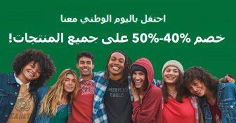 خصم حتى 50% + 15% باستخدام كود الخصم على كل المنتجات في السعودية