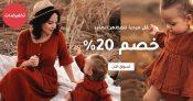 خصم 20% + 15% خصم اضافي على أحدث ملابس الأطفال
