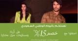 عرض اليوم الوطني السعودي : خصم 15% + 5% باستخدام الكود على منتجات محددة