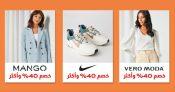 أقوى عروض ماركات الموضة : خصم 40% + 20% خصم اضافي