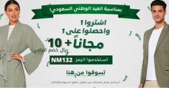 اشتر 1 والثاني مجانا + 10 ريال خصم اضافي : عرض اليوم الوطني السعودي