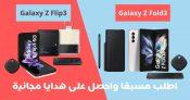 Samsung GALAXY Z FLIP3 & FOLD3 5G: اطلب مسبقا واحصل على هدايا مجانية
