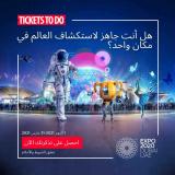 كود تذاكر إكسبو 2020 دبي : تذكرة مجانية للقرية العالمية