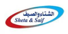 الشتاء والصيف Sheta and Saif Coupon